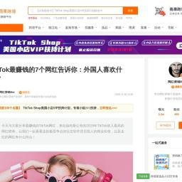 TikTok最赚钱的7个网红告诉你:外国人喜欢什么?-雨果网