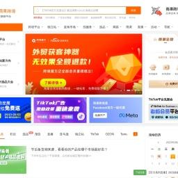 雨果网-跨境电商智能服务平台
