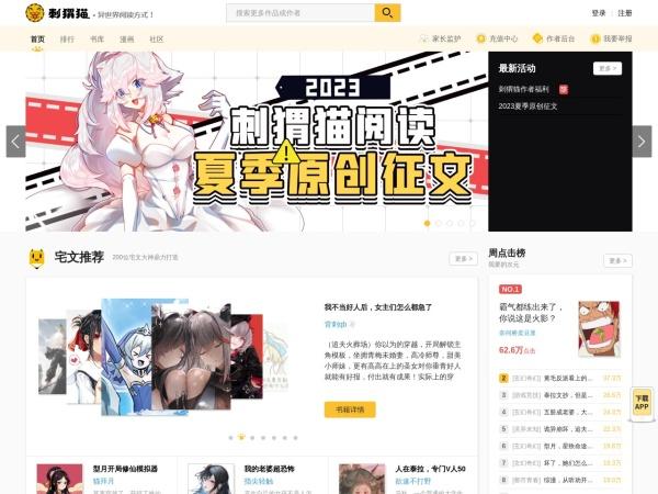 www.ciweimao.com的网站截图