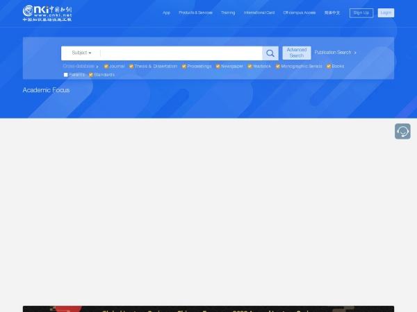 www.cnki.net的网站截图