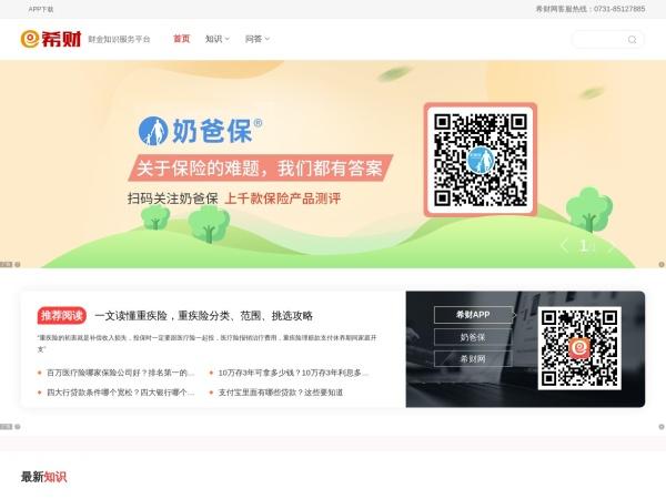 www.csai.cn的网站截图