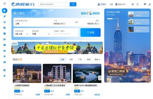 携程旅行网_携程旅行网官网