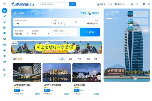 携程旅行网首页,仅供参考