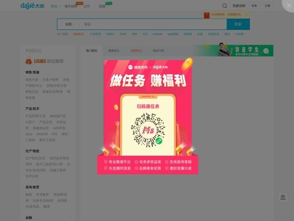www.dajie.com的网站截图