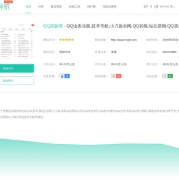 QQ皇族馆 - 技术导航