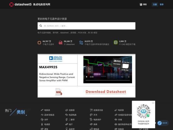 www.datasheet5.com的网站截图