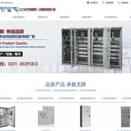 石家庄德兰电气设备有限公司-河北专业配电柜与配电箱生产厂家