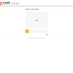 香港美食_生活_团购_旅游_电影_优惠券 - 大众点评网