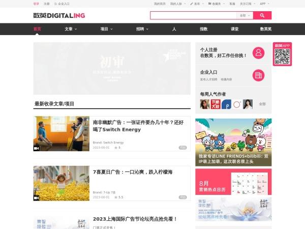 www.digitaling.com的网站截图