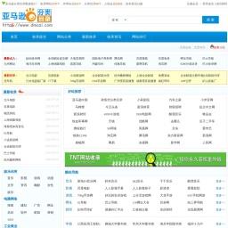 亚马逊分类目录 - DMOZ中文网站分类目录