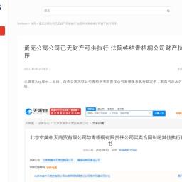 蛋壳公寓公司已无财产可供执行 法院终结青梧桐公司财产执行程序- DoNews快讯