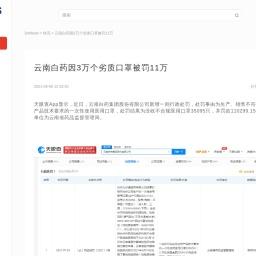 云南白药因3万个劣质口罩被罚11万- DoNews快讯