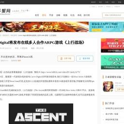 Curve Digital将发布在线多人合作ARPG游戏《上行战场》_斗蟹游戏网