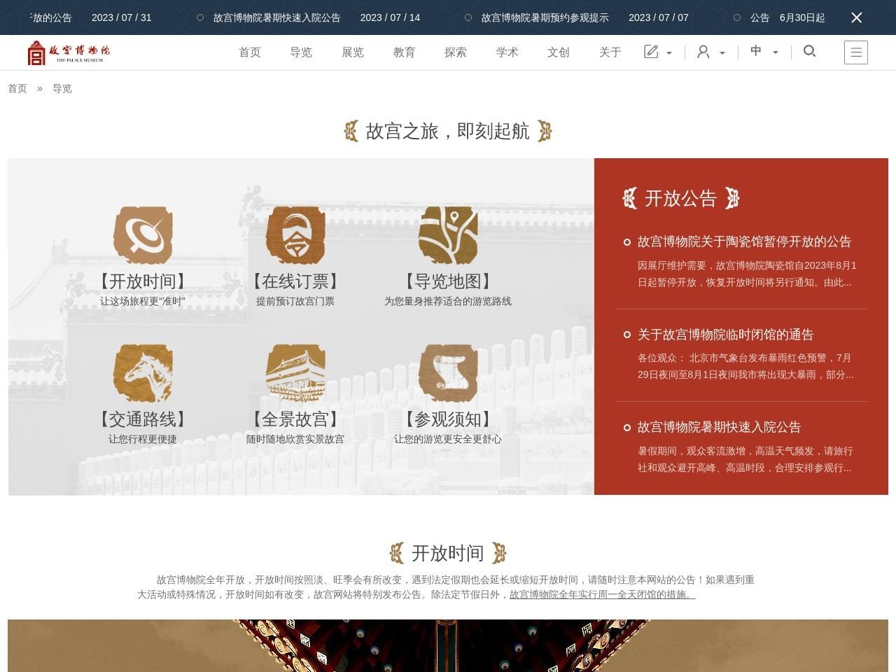 导览 - 故宫博物院
