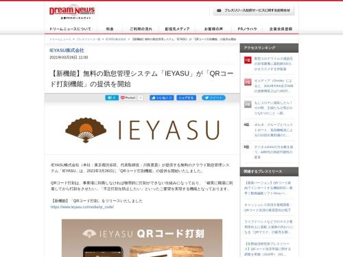 【自動投稿】 【新機能】無料の勤怠管理システム「IEYASU」が「QRコード打刻機能」の提供を開始