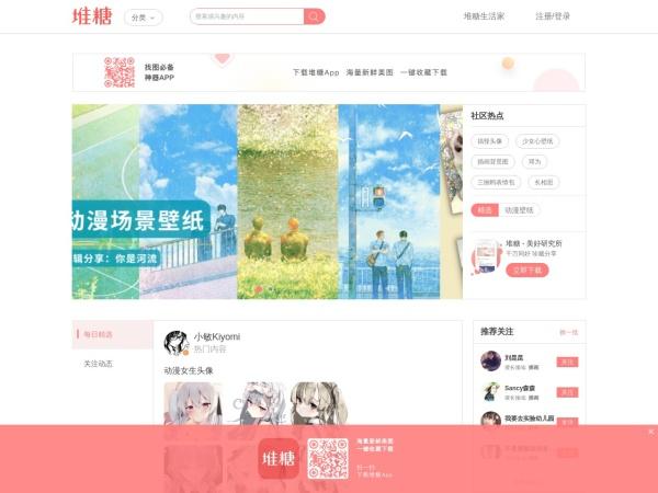 www.duitang.com的网站截图