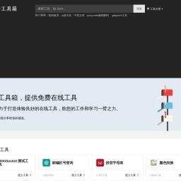 免费在线工具 - 独特工具箱 - dute.org