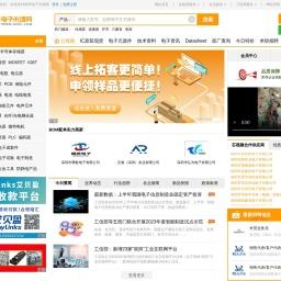 维库电子市场网 - 电子元器件采购网上平台 Dzsc.com