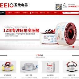 环形变压器生产厂家,20年行业经验-中山市圣元电器有限公司