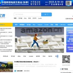 跨境电商新媒体及服务连接平台-蓝海亿观网