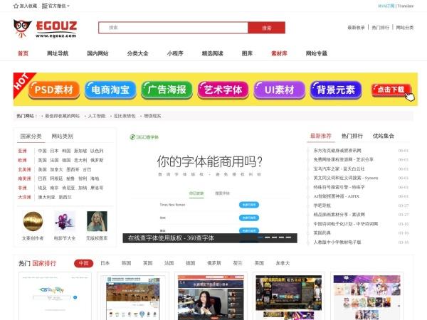 www.egouz.com的网站截图