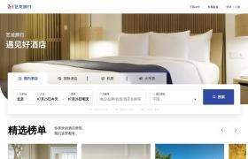 艺龙旅行网官网