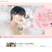 https://www.enjoytokyo.jp/feature/hanami/ranking/?__ngt__=TT0f3b39e50003ac1e4a5bf6FIMOSJjFc6lm3v28BhGlW_
