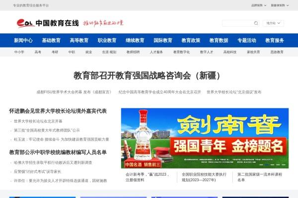 中国教育在线首页,仅供参考