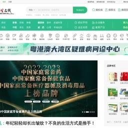 家庭医生在线 - 做专业的健康门户网站
