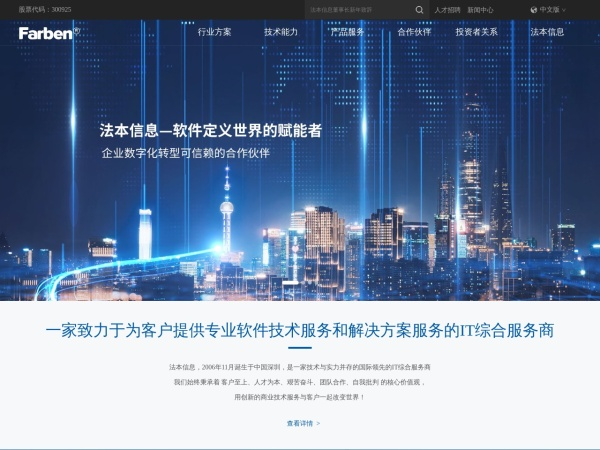 www.farben.com.cn的网站截图