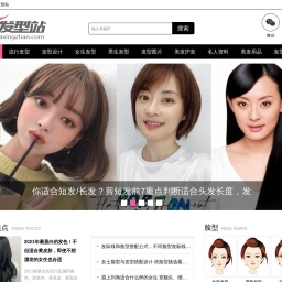 发型站_最新流行发型设计发型图片与美发造型门户网