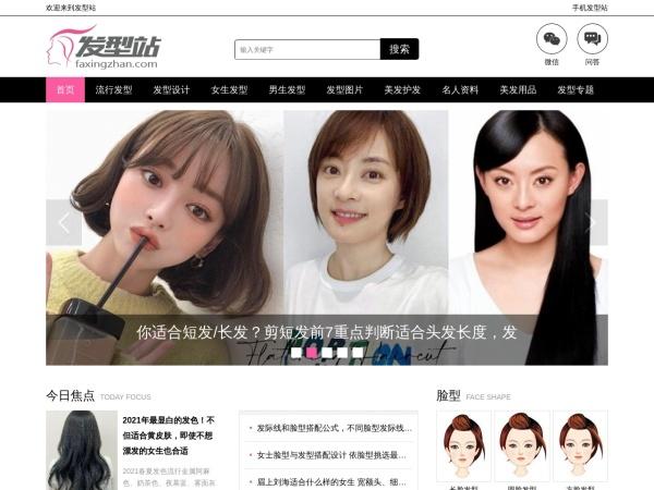 www.faxingzhan.com的网站截图