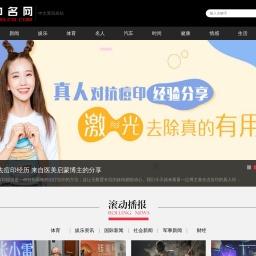 中名网-中文业界生活资讯名站