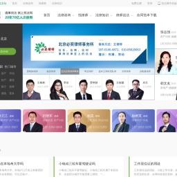 律师咨询_免费律师咨询_免费在线律师咨询-找法网