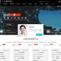全球更好的美国服务器,美国空间,美国高防服务器,香港空间,香港服务器-火网互联专业提供