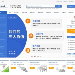 凡一商城(FORRUN)-FA工厂自动化零件 机械五金配件-工业品一站式采购平台