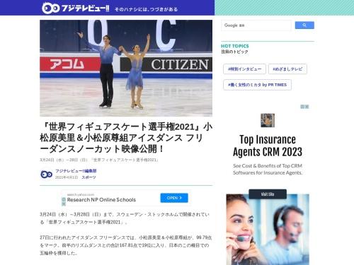『世界フィギュアスケート選手権2021』小松原美里&小松原尊組アイスダンス フリーダンス …