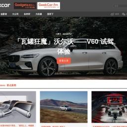 GeekCar 极客汽车 - 次世代汽车科技新媒体