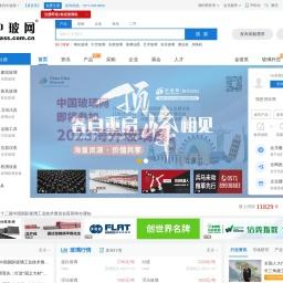 中玻网-玻璃行业可信专业网站