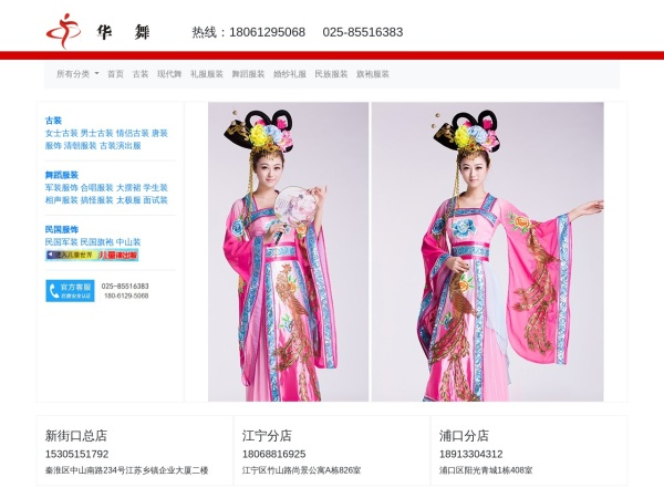 南京服装租赁_华舞服装租赁 - 演出服装租赁到南京华舞就行了,干净实惠