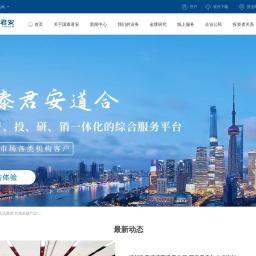 国泰君安证券官方网站   Guotai Junan Securities