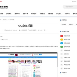 QQ业务乐园_酷站导航_大刚资源网