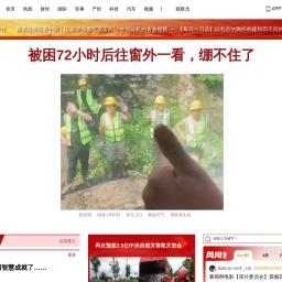 观察者网-全球视野 中国关怀