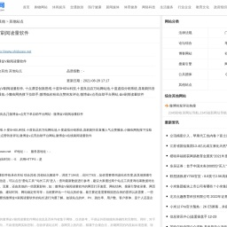 微博金V刷阅读量软件 www.shiduseo.net