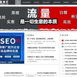 专业解决网站推广引流难题-可按效果付费-可做百度+360+搜狗搜索引擎-来客神灯