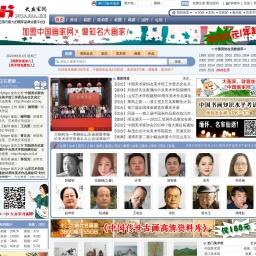 大画家网 — 国内著名画家品牌运营平台