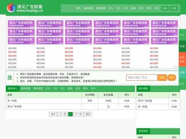 www.hualigs.cn的网站截图
