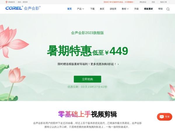 www.huishenghuiying.com.cn的网站截图