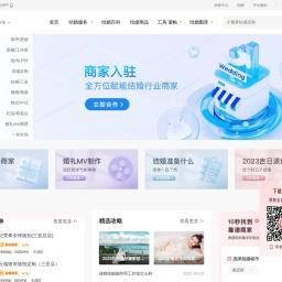 婚礼策划_结婚拍婚纱照_婚纱摄影_一站式结婚服务网站 - 婚礼纪