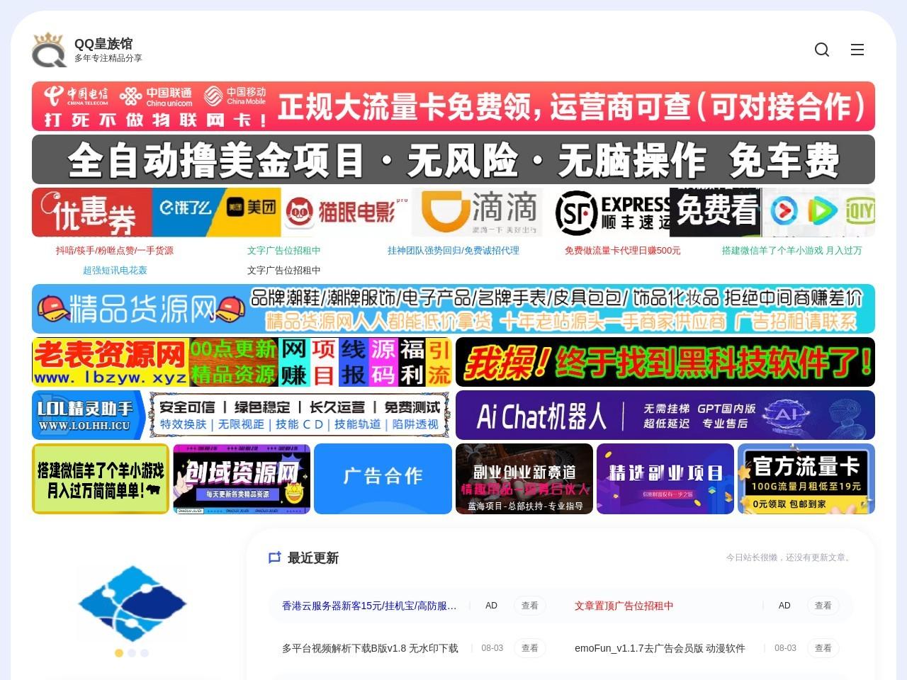QQ皇族馆-站长导航网